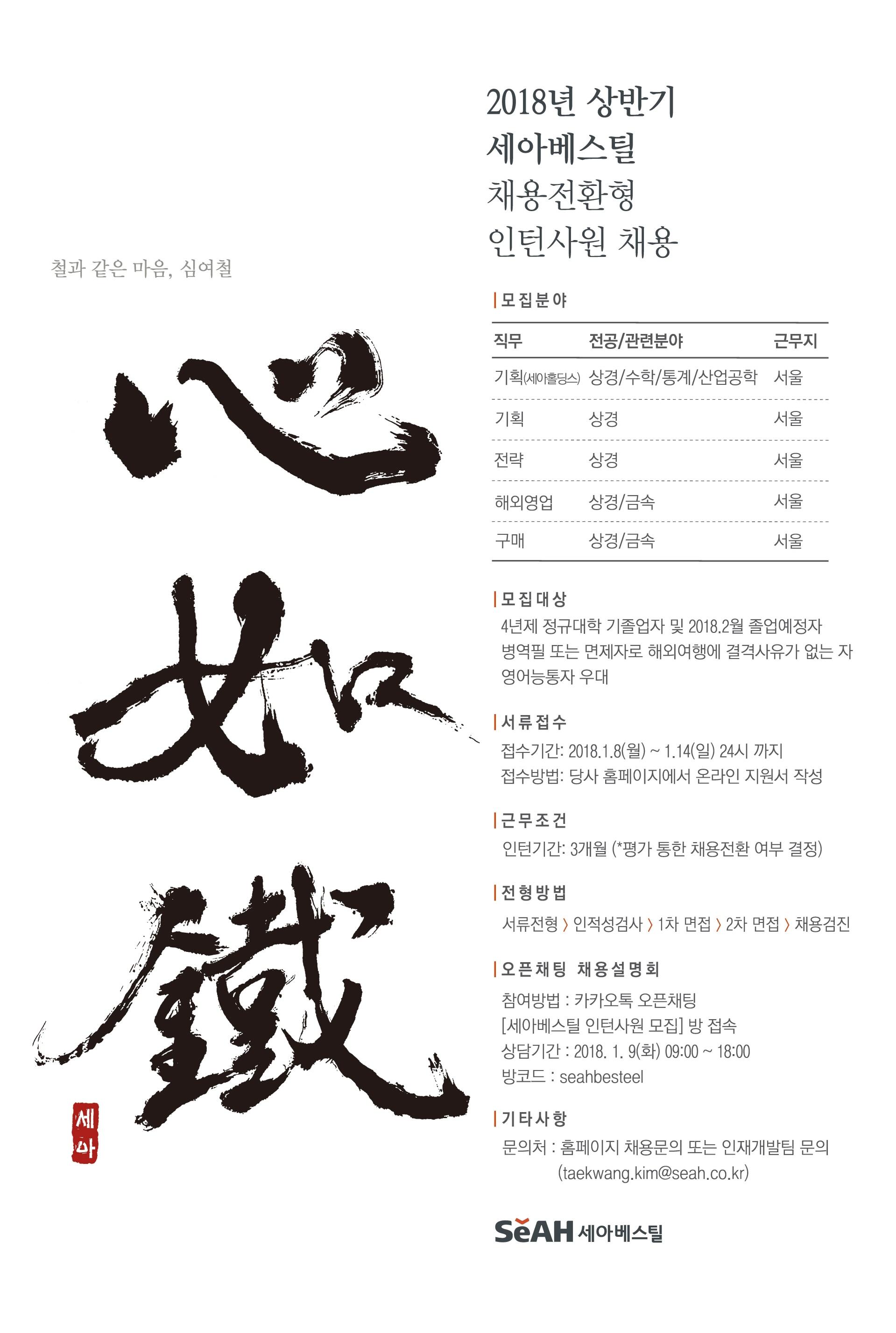 크기변환_2크기변환_22018년+세아베스틸+채용공고+포스터.jpg